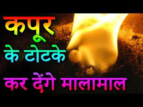 Kapoor Special uses in bengali kala jadu