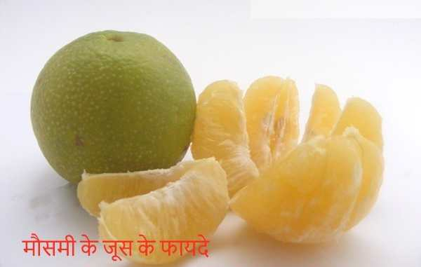 Orange juice benefits in Bengali