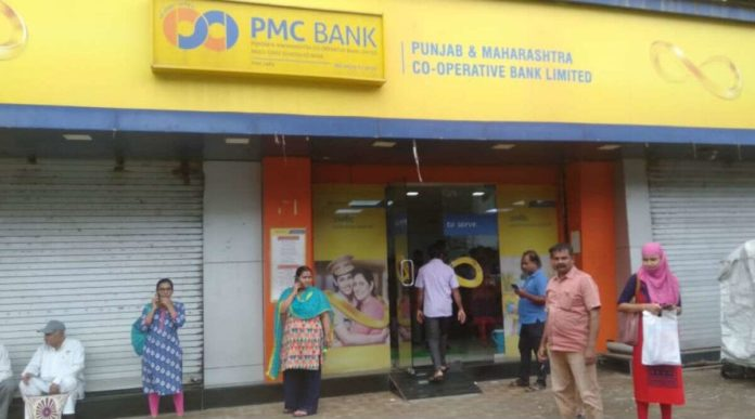 pmc bank update rbi has once again increased withdrwal limit