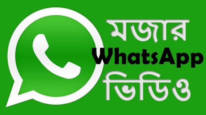 whatsapp funny bengali jokes