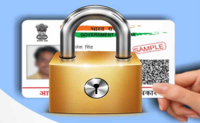 lock your aadhaar number by sending sms in bengali